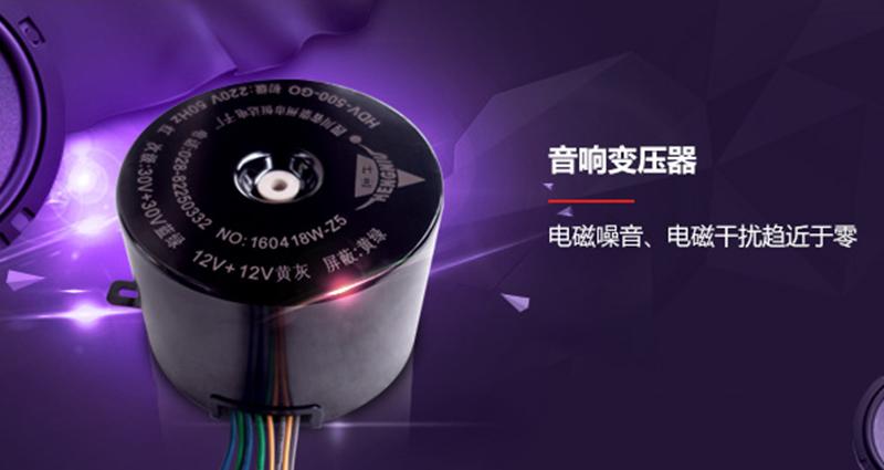 音响设备用环形变压器为什么要加屏蔽层?