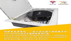 恒牛牌德国暖侬侬LaminaHeat阳光采暖系统专用安全隔离电源变压器批量首航加拿大