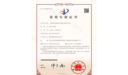 """崇州恒達首創""""一種鐵芯分段高壓環形亞搏體育蘋果app下載生產方法""""喜獲26年建廠史上首個國家發明專利"""