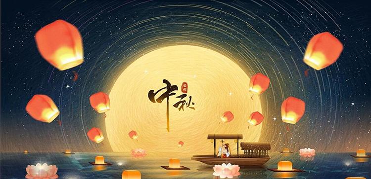 关于2021年中秋节放假通知